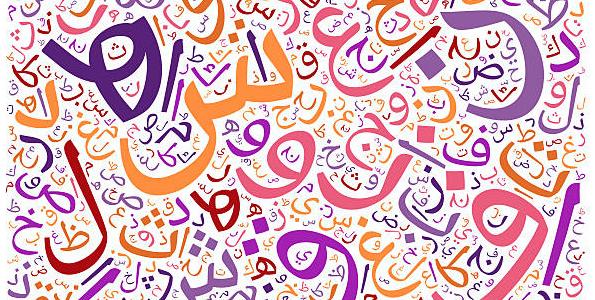 Arabic for Non Native Speakers in Oman